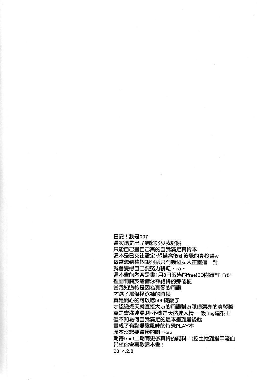 MakoRei Kikan #02 2