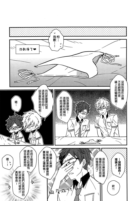MakoRei Kikan #02 31
