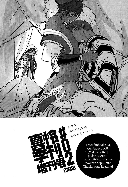 MakoRei Kikan #02 36
