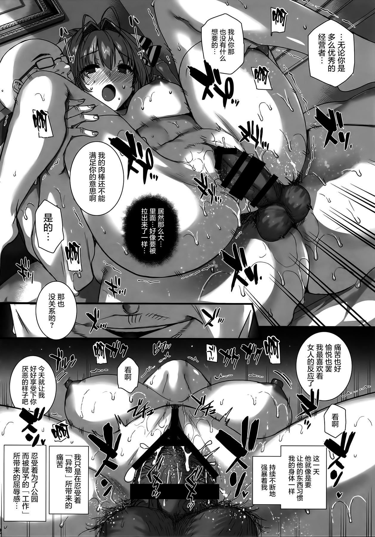 Aijin Keiyaku ROYALGUARD ♥ PRINCESS 12