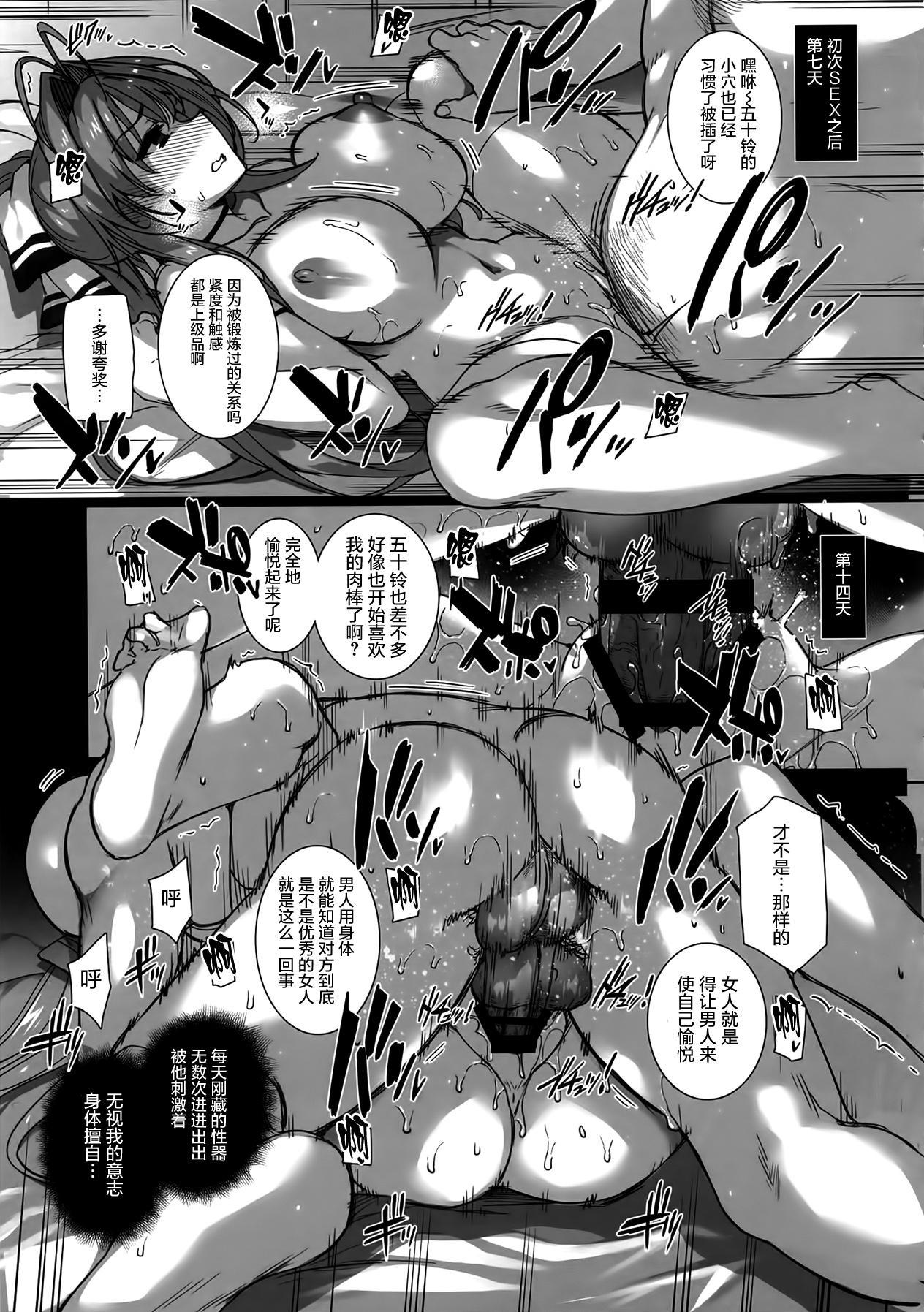 Aijin Keiyaku ROYALGUARD ♥ PRINCESS 13
