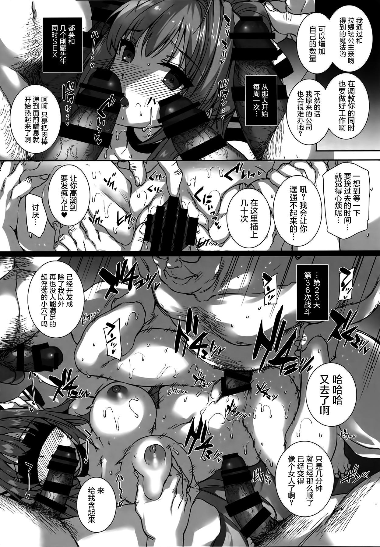 Aijin Keiyaku ROYALGUARD ♥ PRINCESS 16