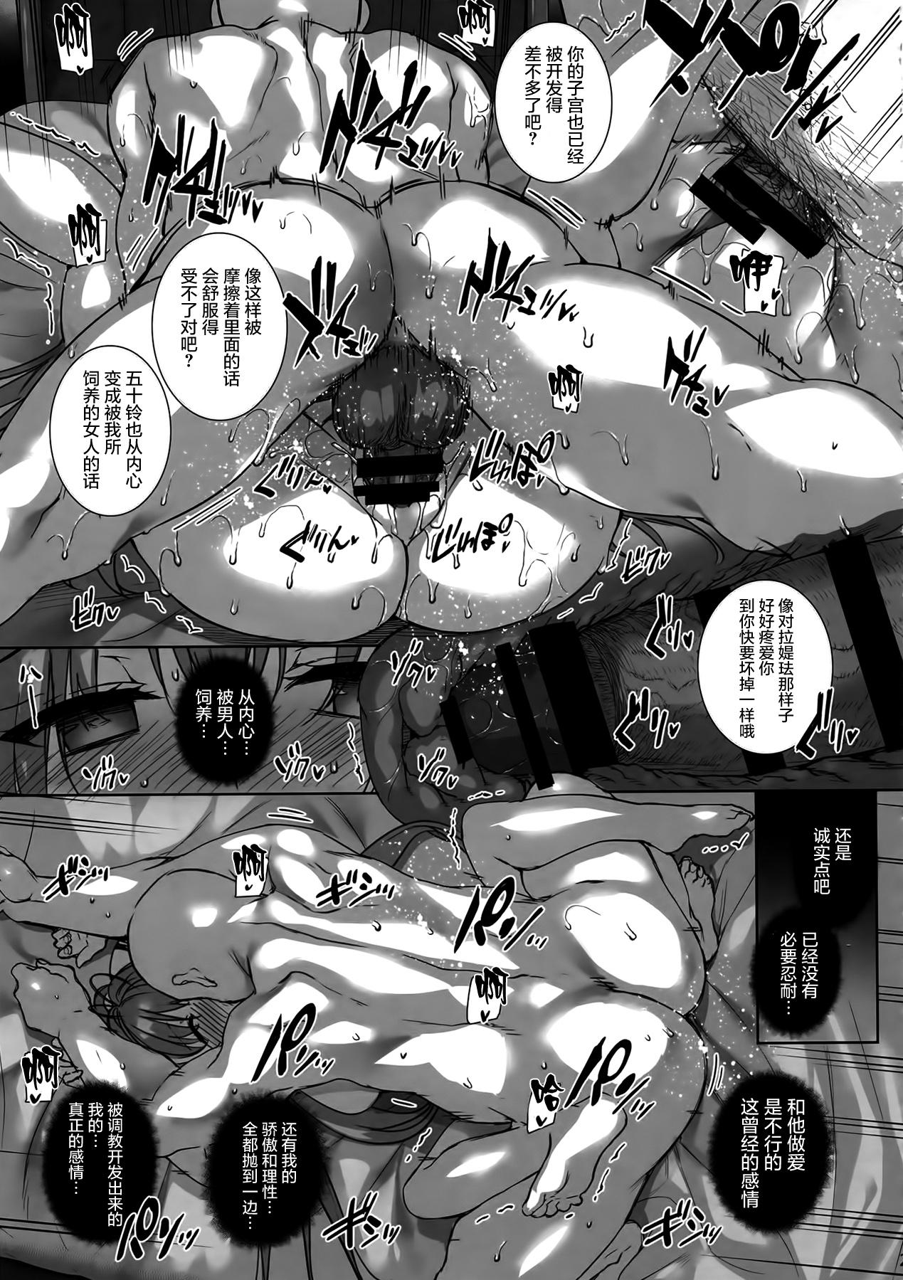 Aijin Keiyaku ROYALGUARD ♥ PRINCESS 29