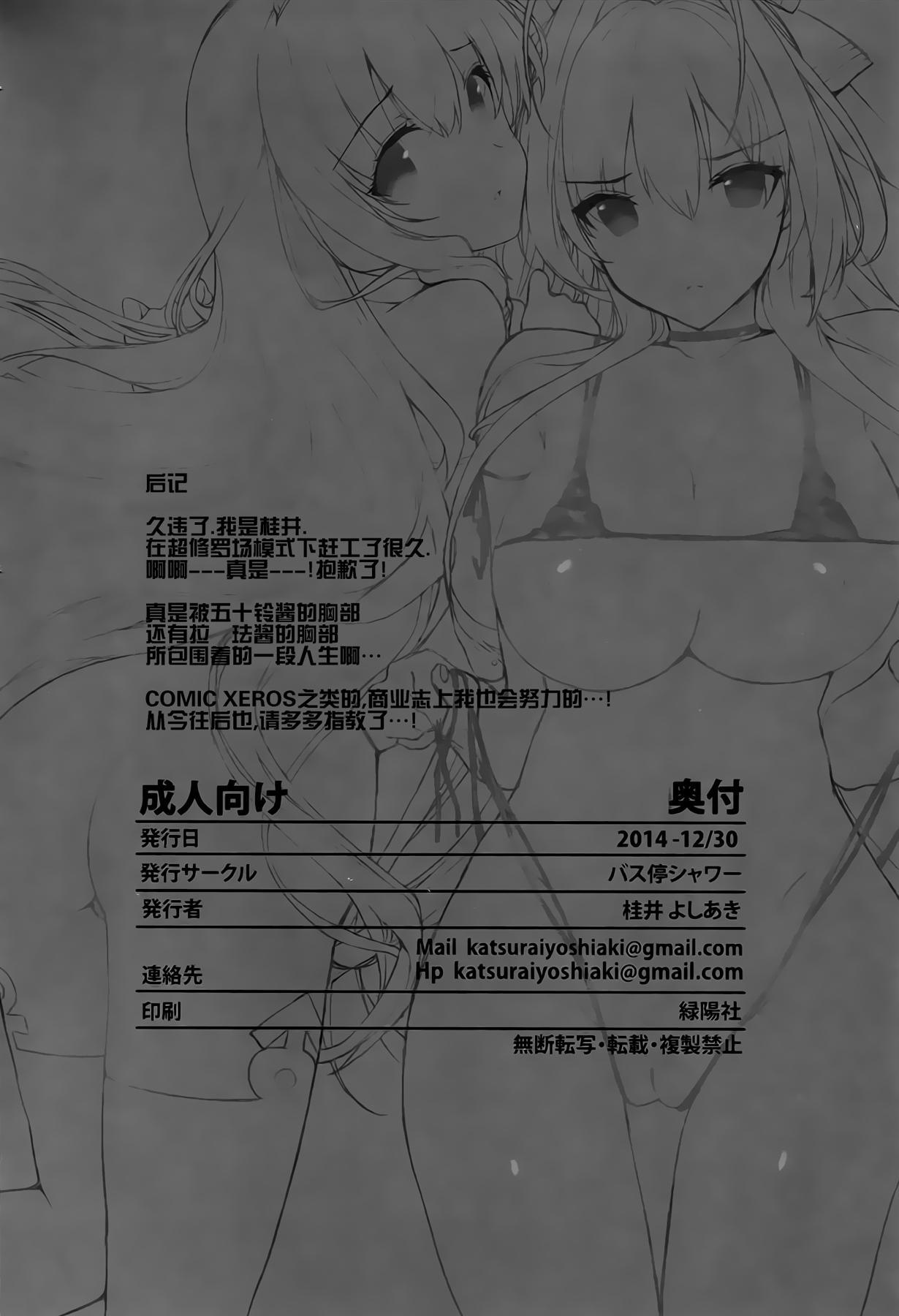 Aijin Keiyaku ROYALGUARD ♥ PRINCESS 34