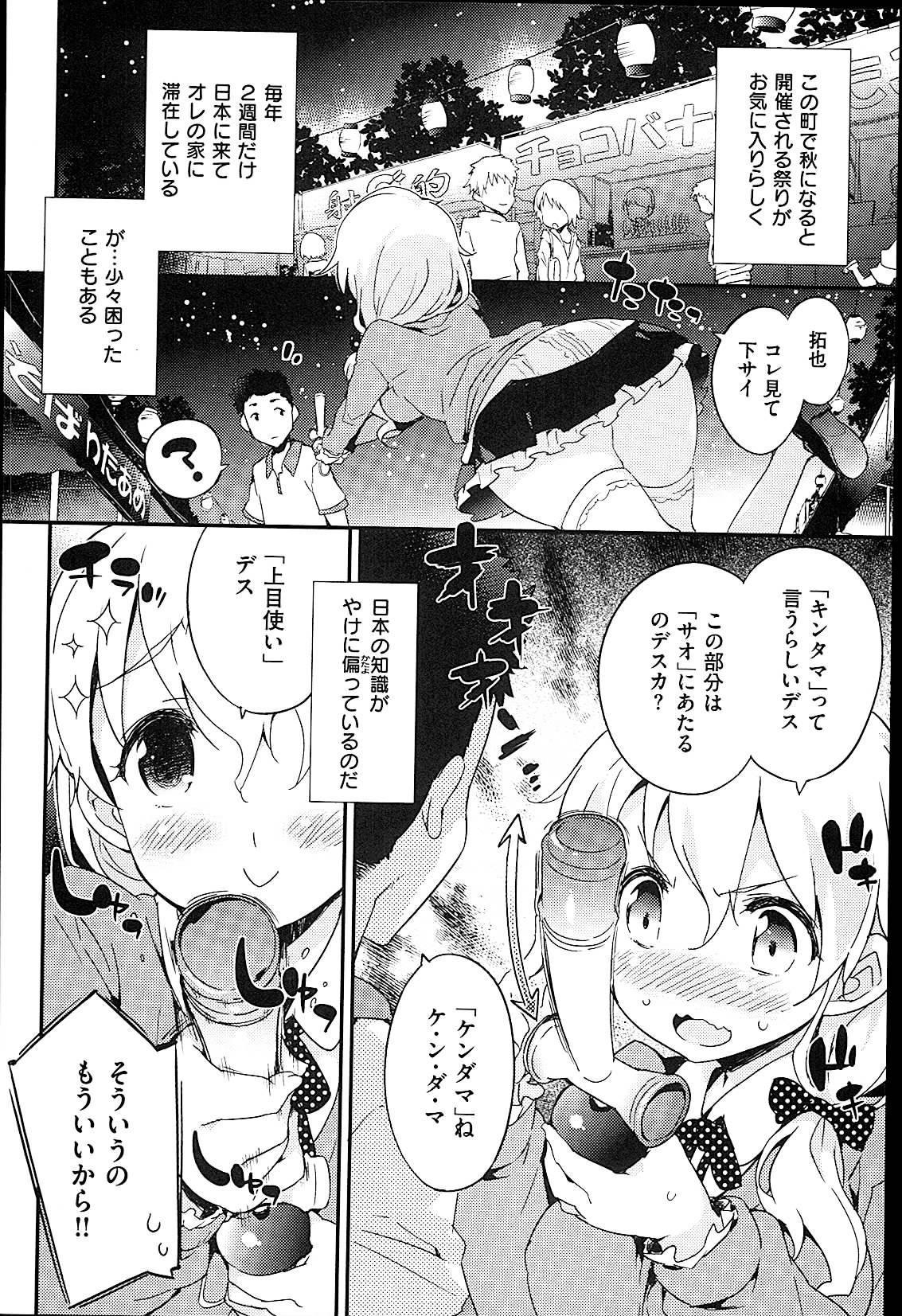 Onnanoko no Mannaka 89