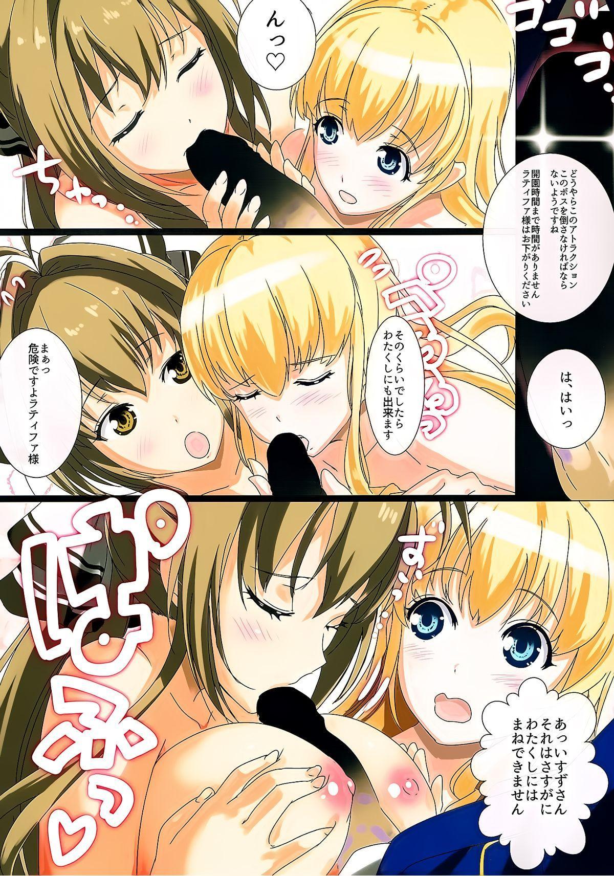 Kikenbi Nakadashi Attraction 4