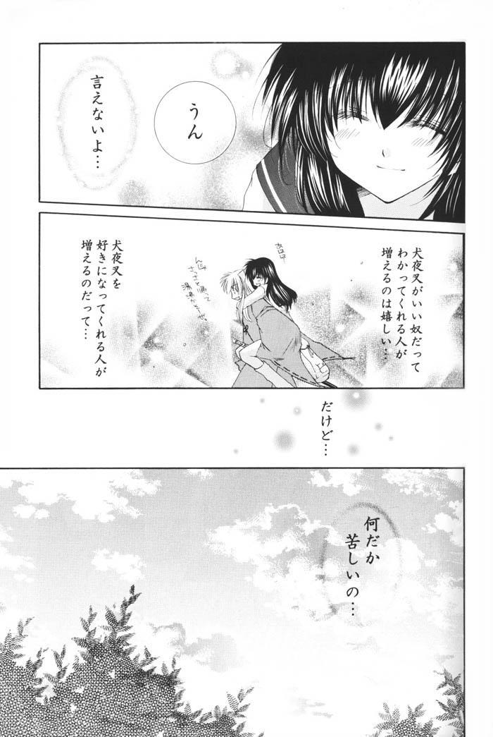 Hoshi no furitsumoru yoru ni 10