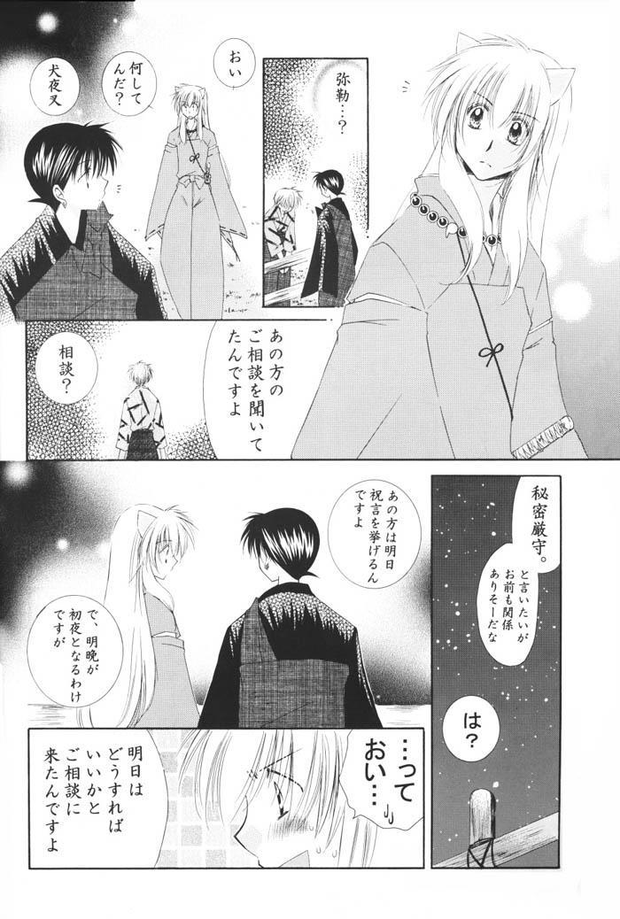 Hoshi no furitsumoru yoru ni 11