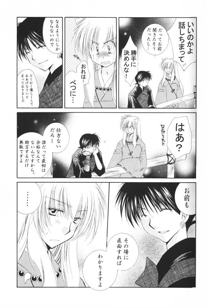 Hoshi no furitsumoru yoru ni 12