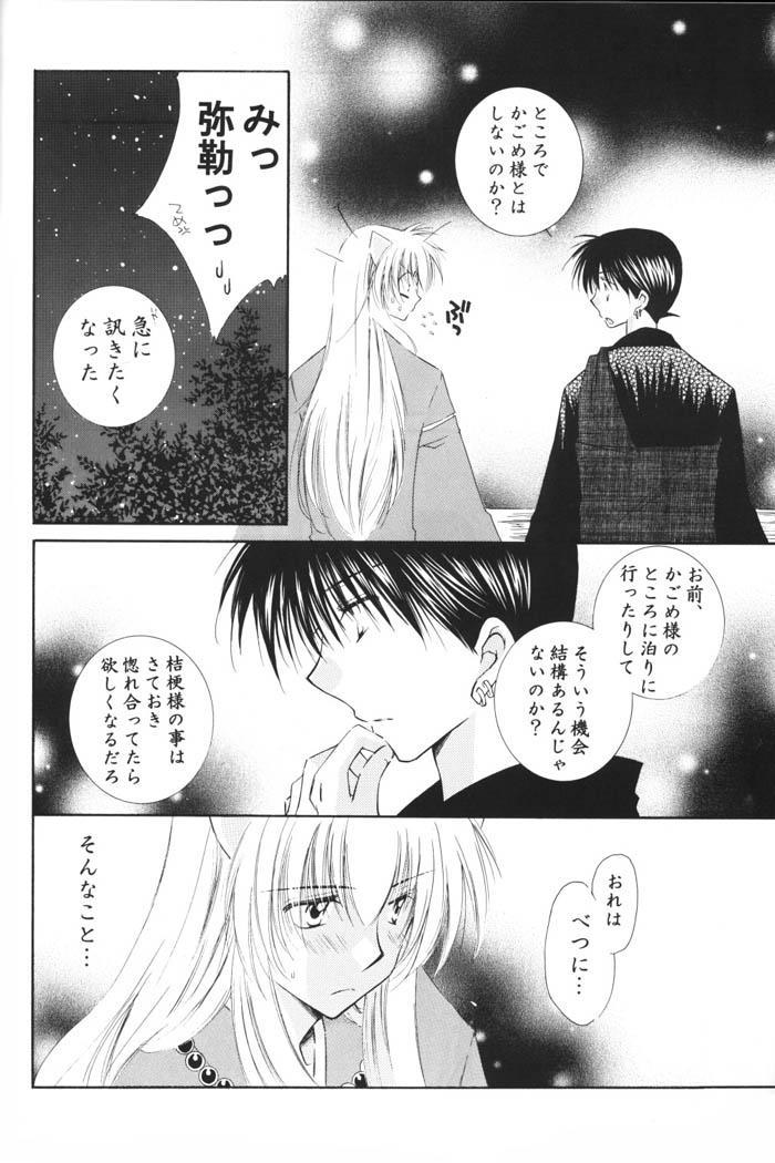 Hoshi no furitsumoru yoru ni 13