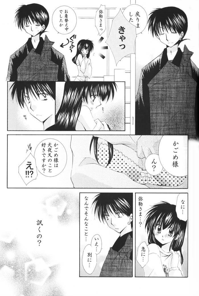 Hoshi no furitsumoru yoru ni 16