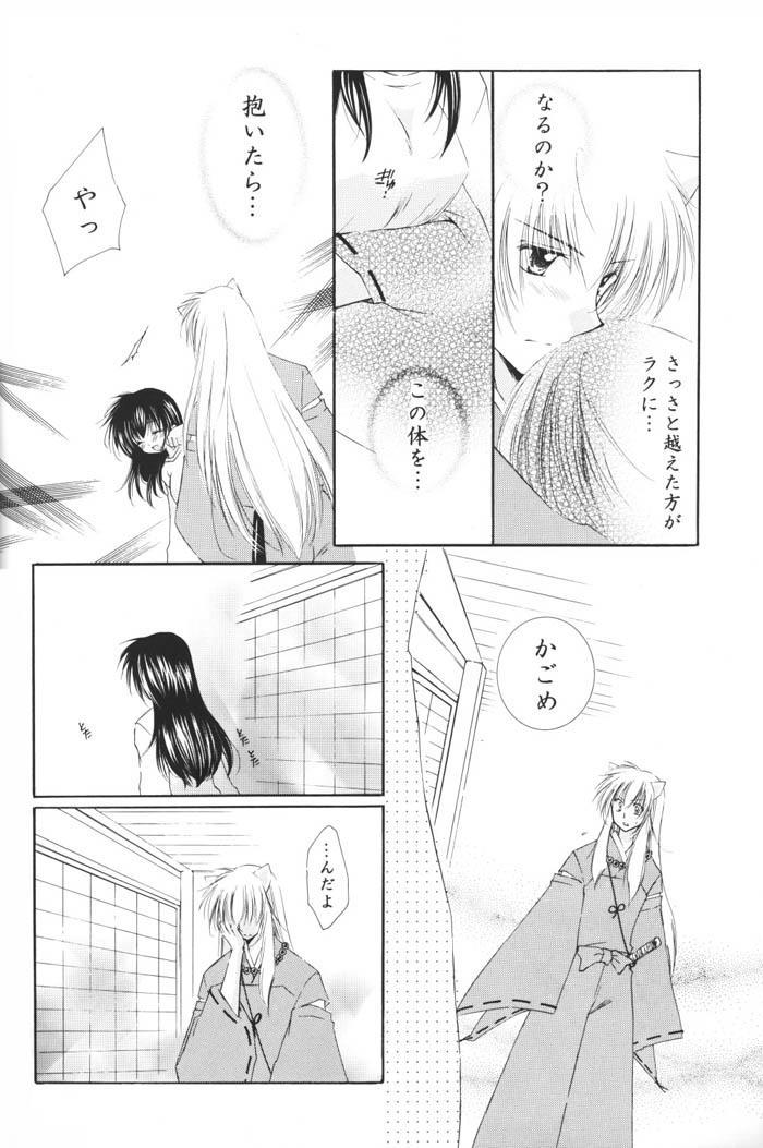 Hoshi no furitsumoru yoru ni 19