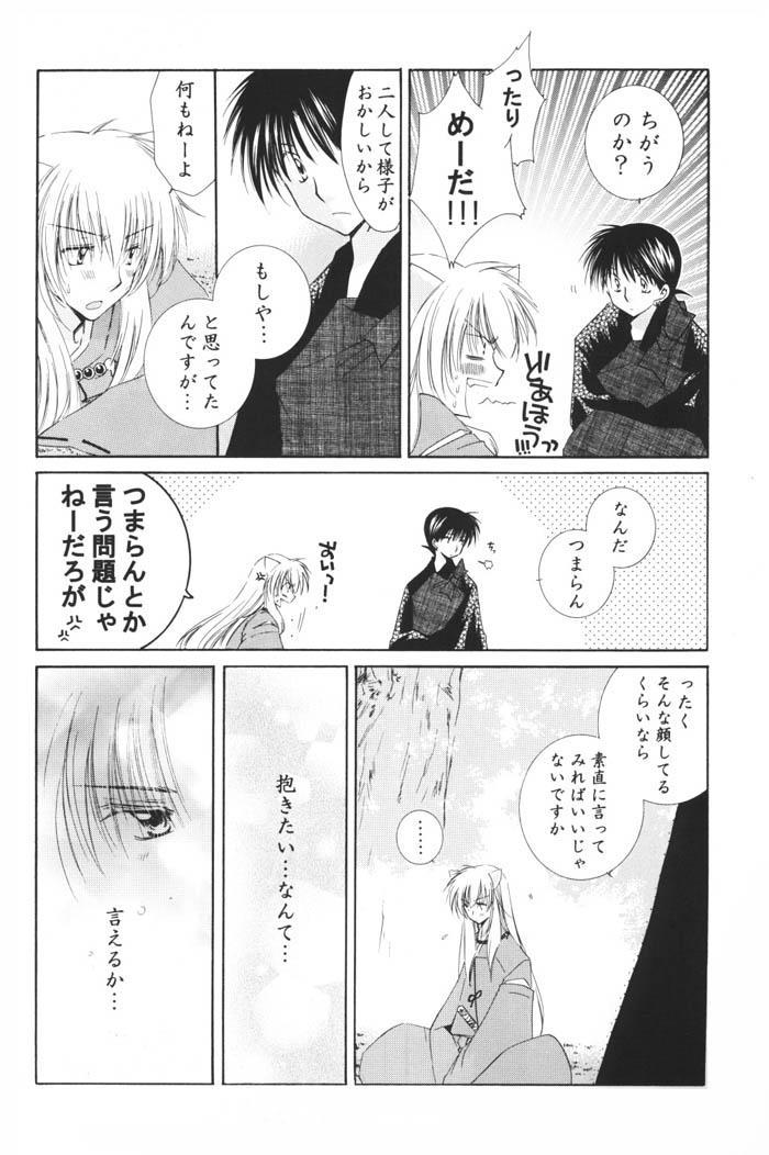Hoshi no furitsumoru yoru ni 21