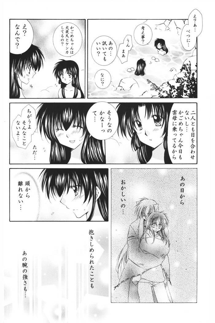 Hoshi no furitsumoru yoru ni 23