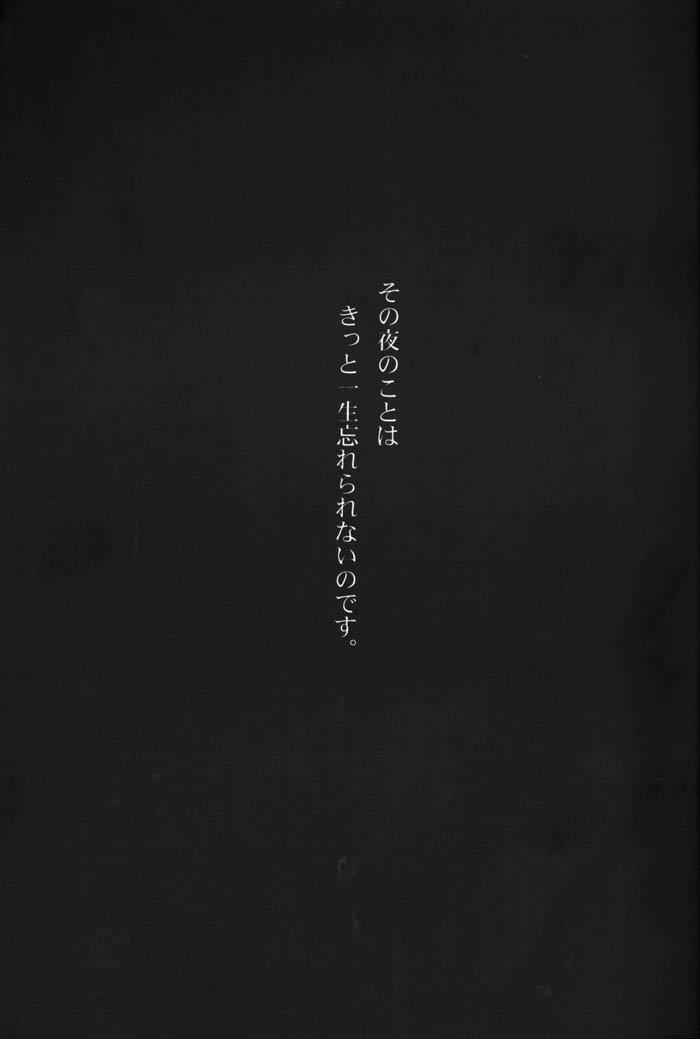 Hoshi no furitsumoru yoru ni 2