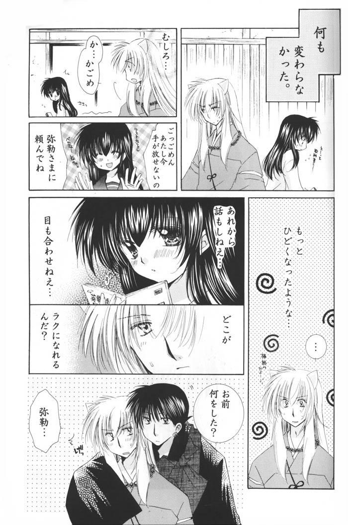 Hoshi no furitsumoru yoru ni 34