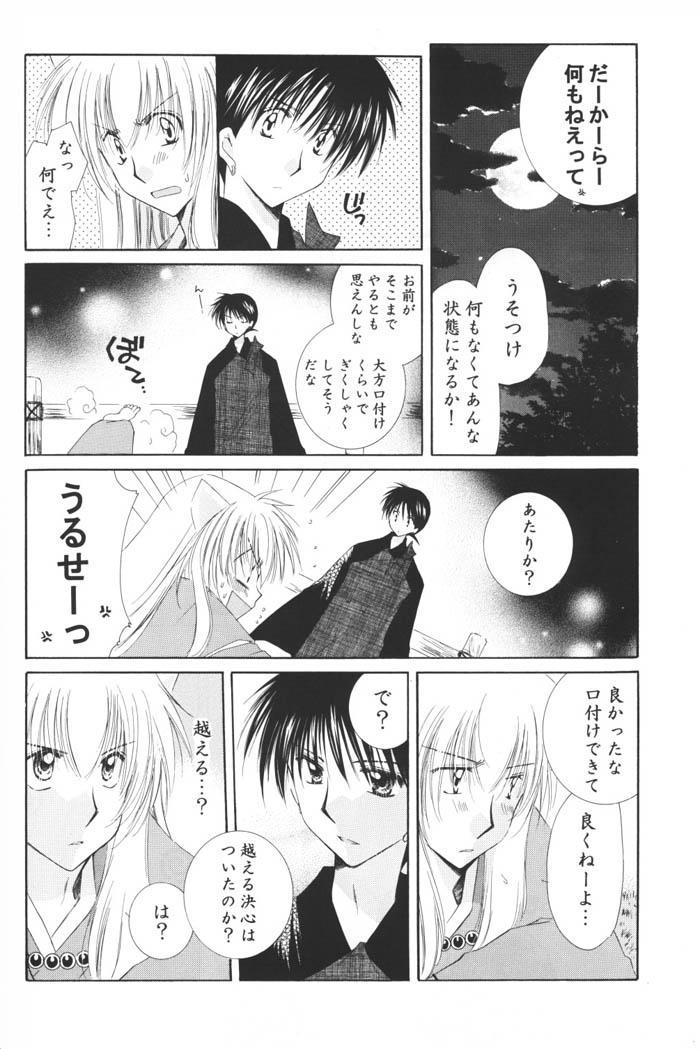 Hoshi no furitsumoru yoru ni 35