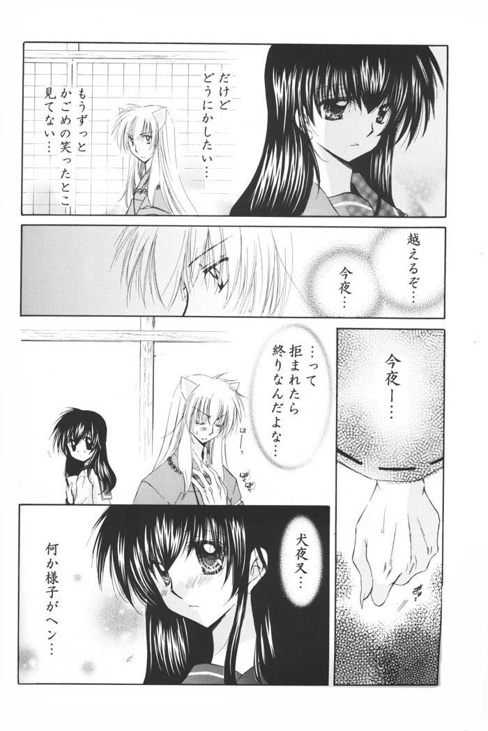 Hoshi no furitsumoru yoru ni 37