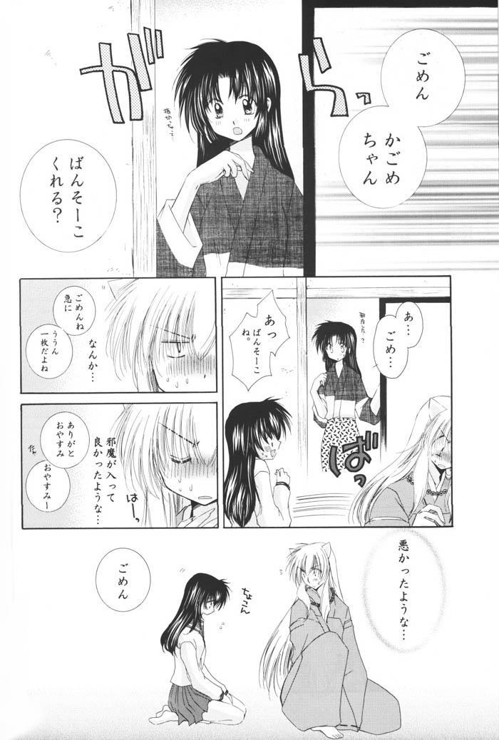 Hoshi no furitsumoru yoru ni 41