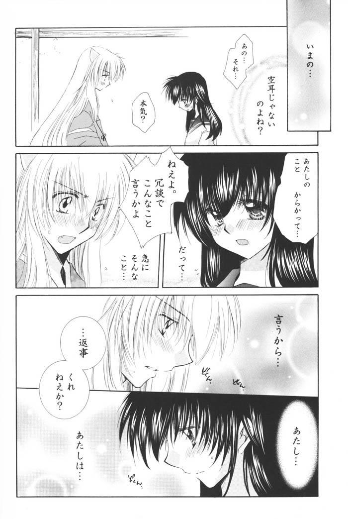 Hoshi no furitsumoru yoru ni 47