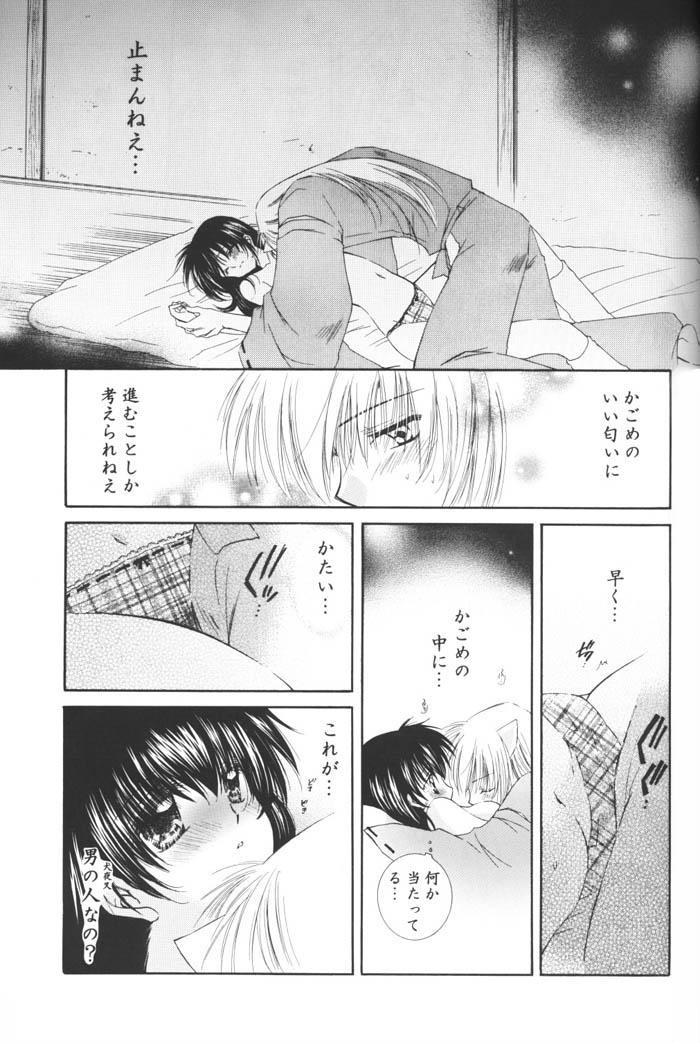 Hoshi no furitsumoru yoru ni 56