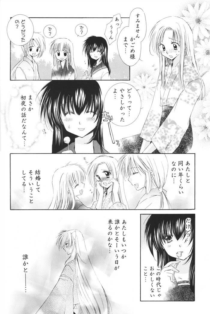 Hoshi no furitsumoru yoru ni 5