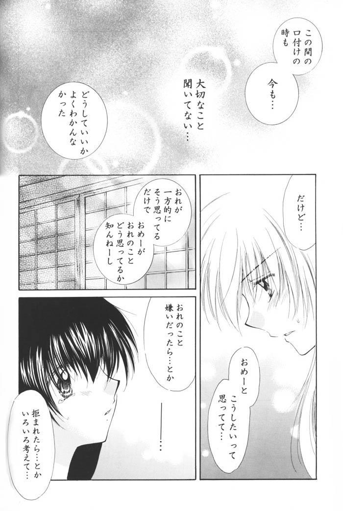 Hoshi no furitsumoru yoru ni 65
