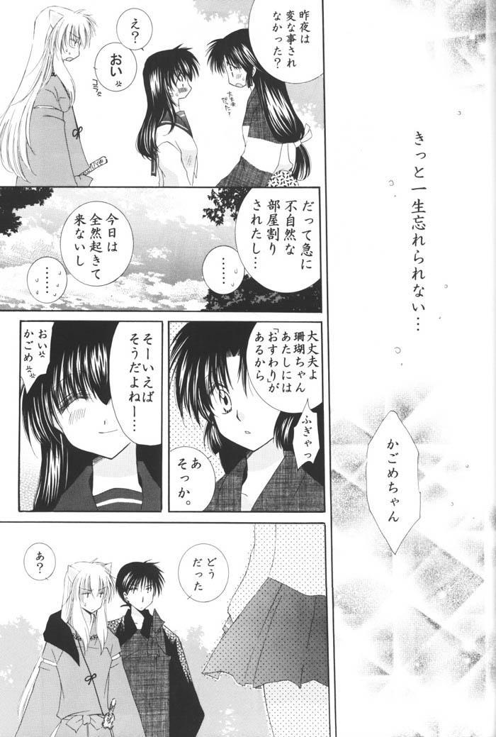 Hoshi no furitsumoru yoru ni 76