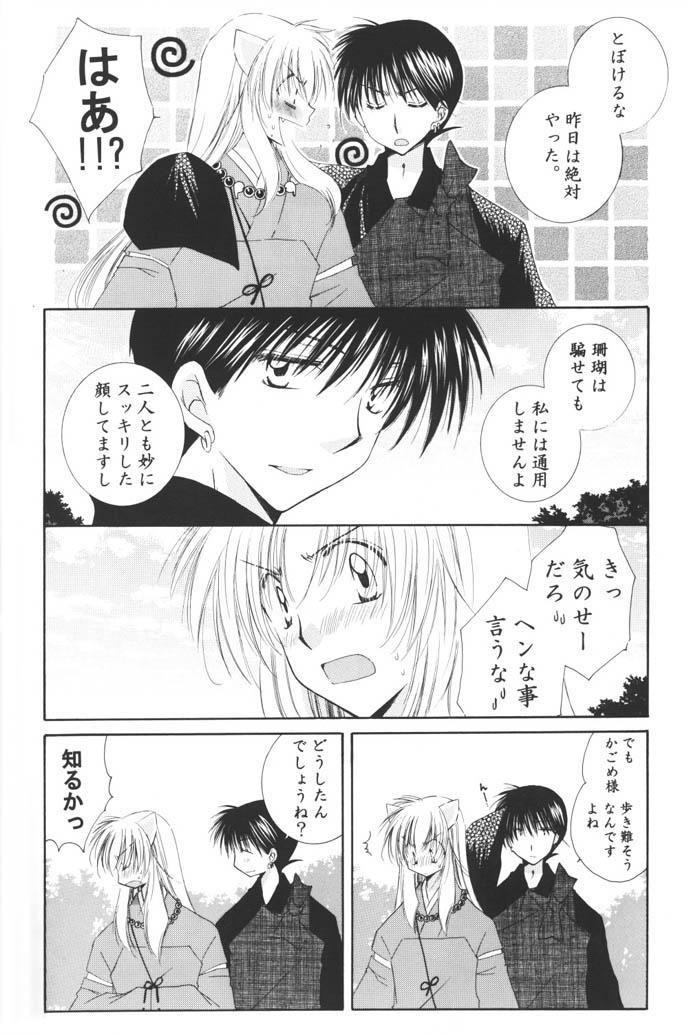 Hoshi no furitsumoru yoru ni 77