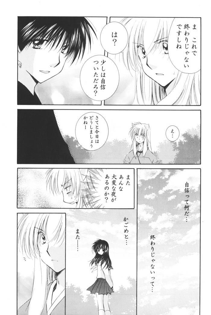 Hoshi no furitsumoru yoru ni 78