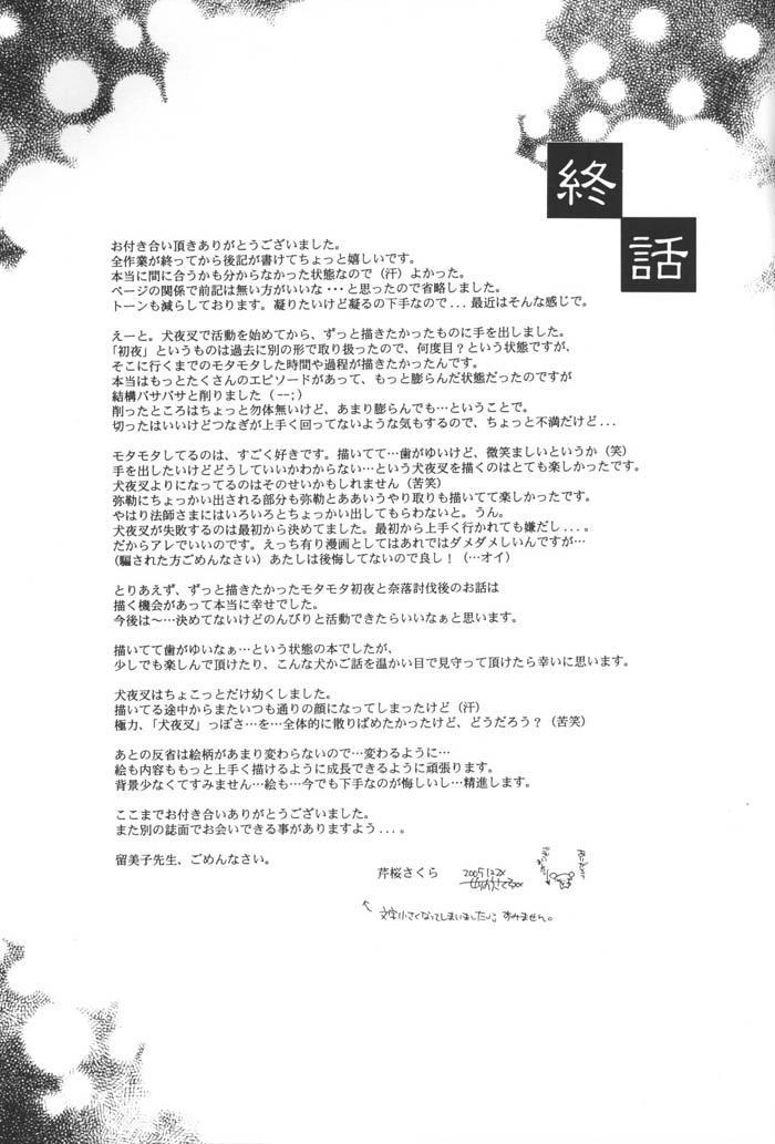 Hoshi no furitsumoru yoru ni 86