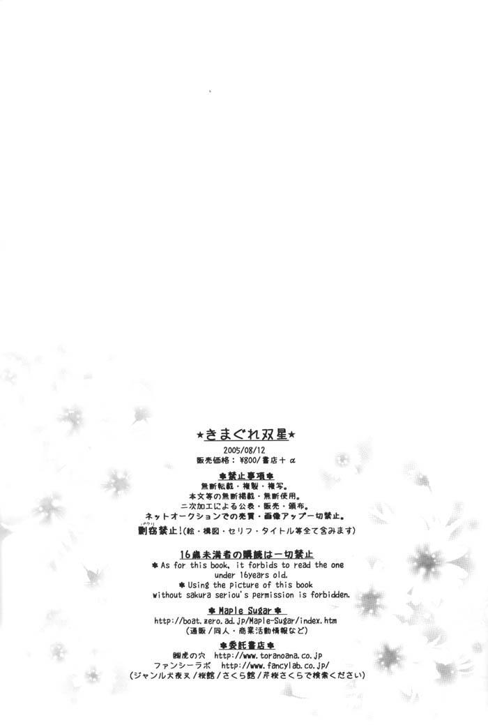 Kimagure Sousei 48