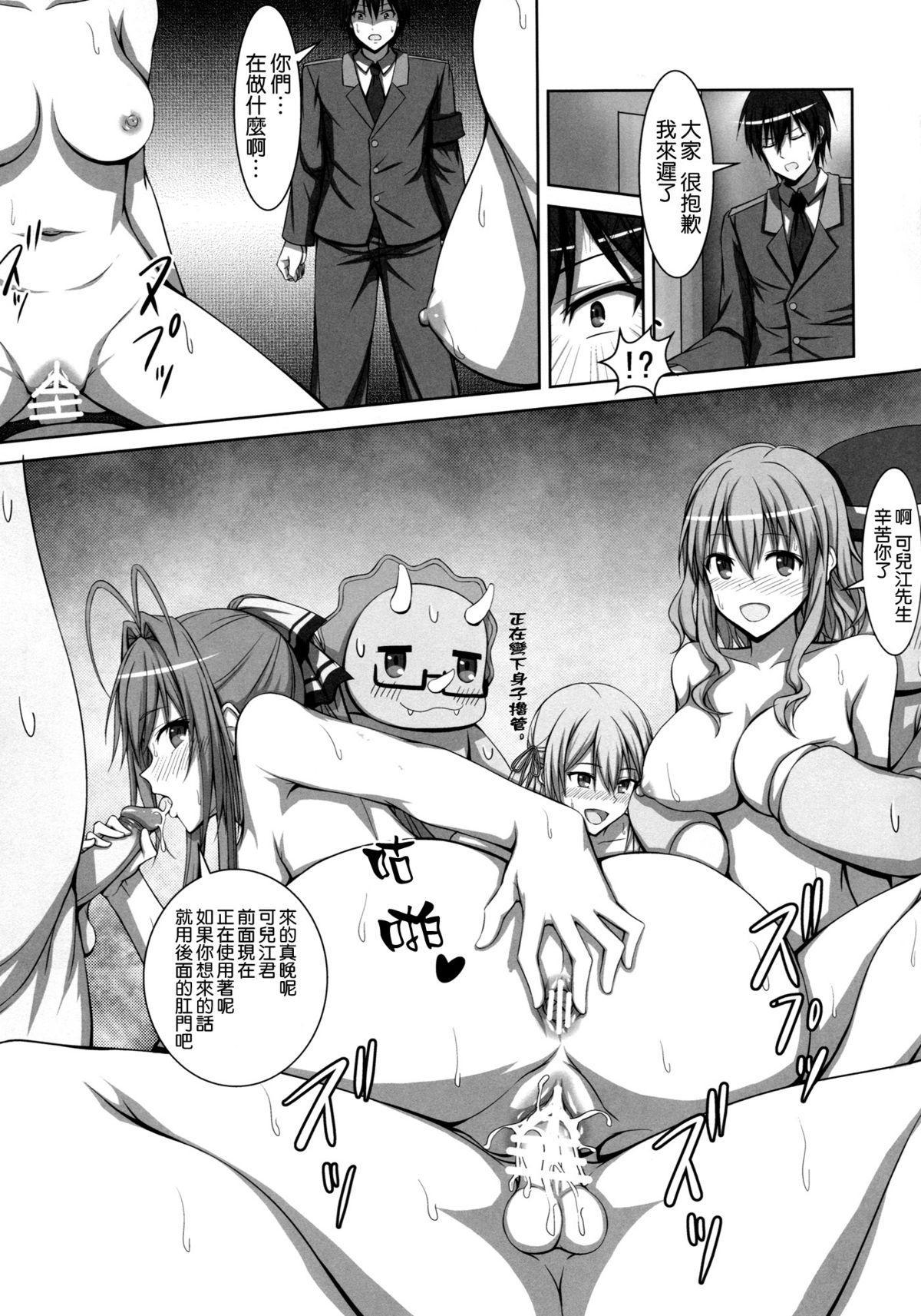 Maple Kinoko wa Abunai Kinoko? 20