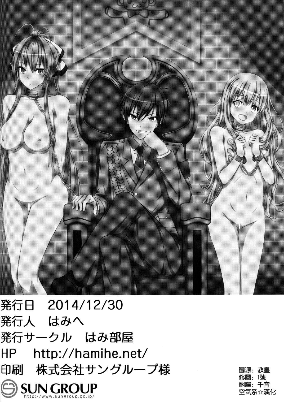 Maple Kinoko wa Abunai Kinoko? 21