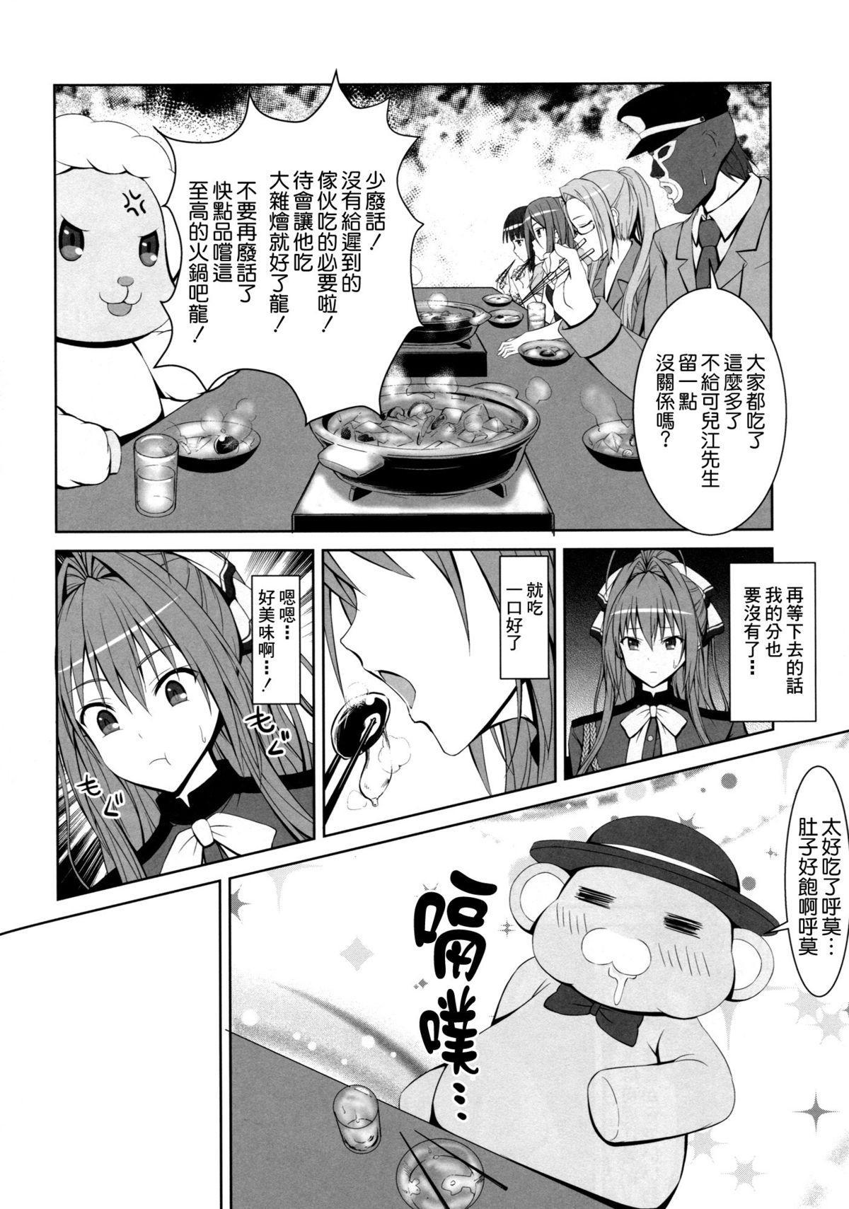 Maple Kinoko wa Abunai Kinoko? 5