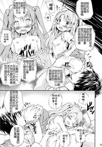 Koma-chan Chicchakunai yo! 8
