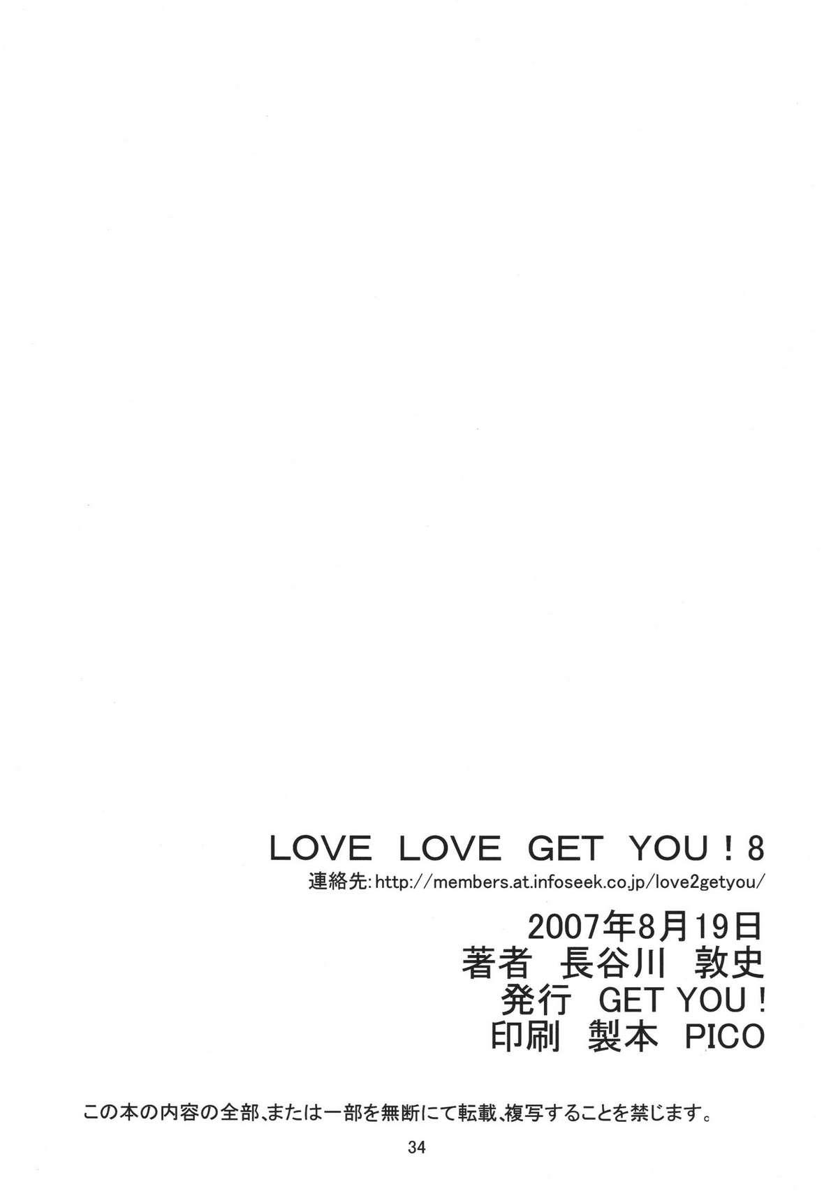 Love Love Get You! 8 33