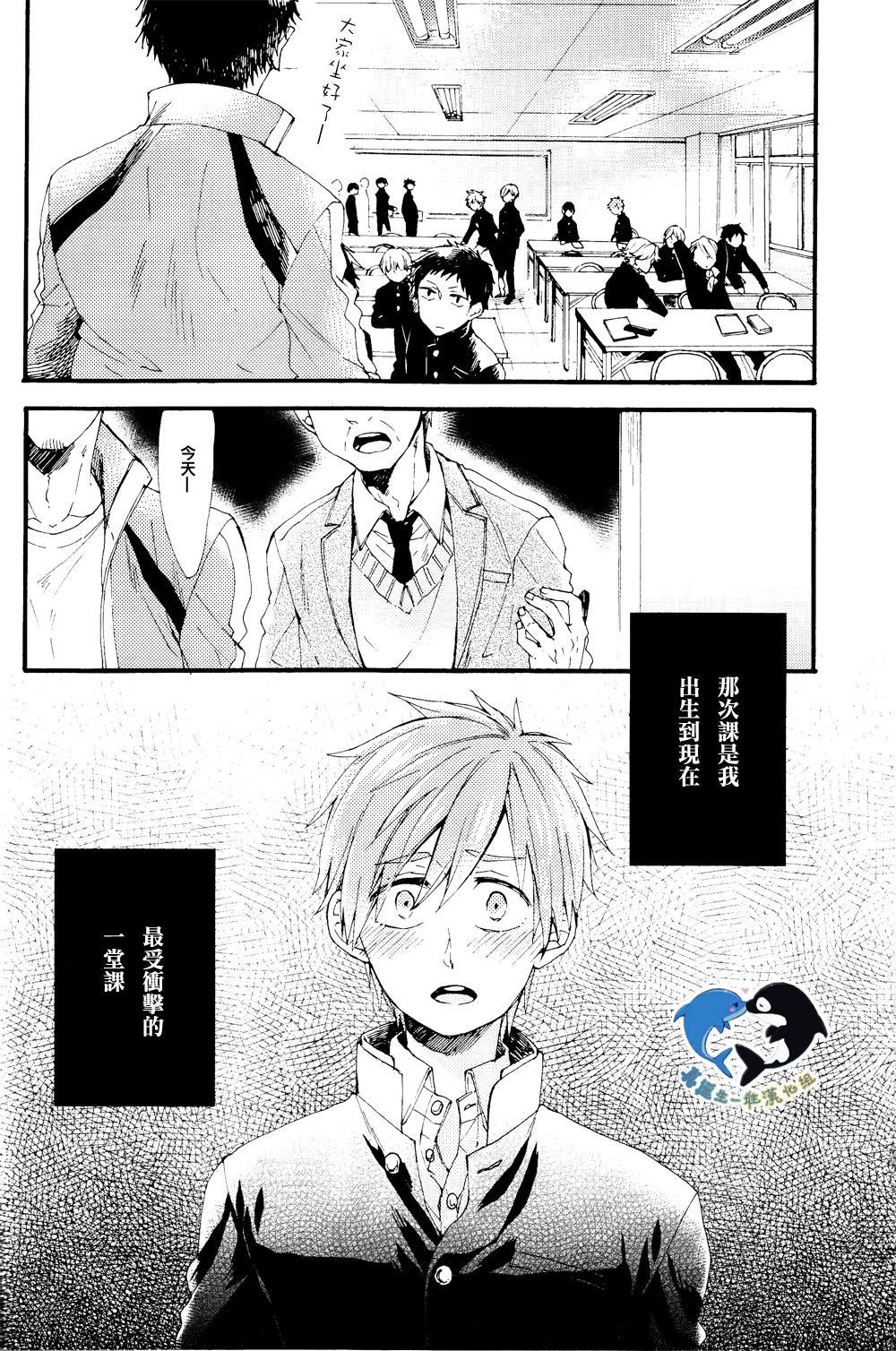 Hajimete no 3