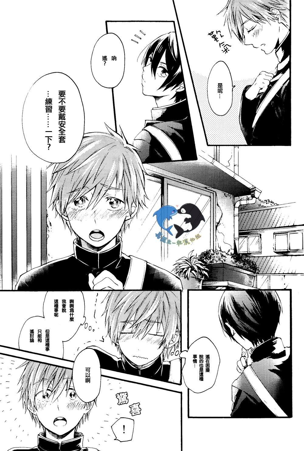 Hajimete no 8