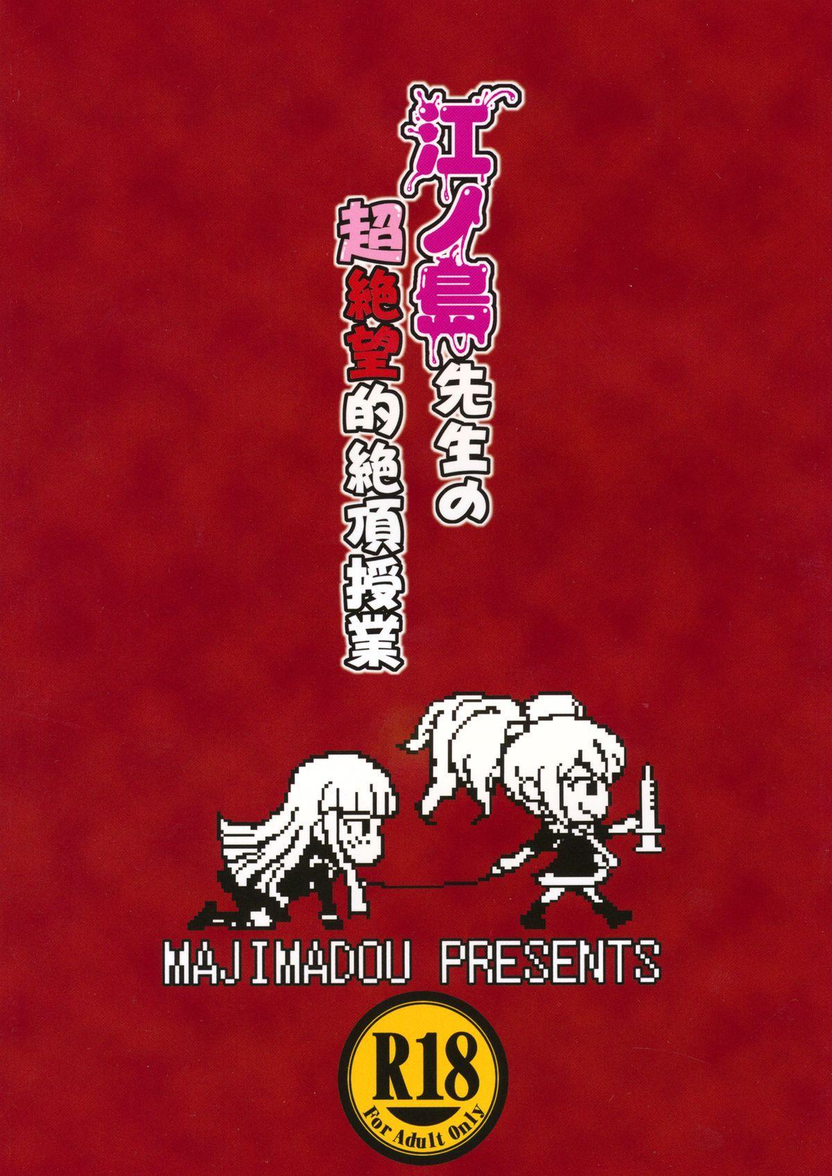 (C85) [Majimadou (Matou)] Enoshima-sensei no Chou Zetsubou-teki Zecchou Jugyou + Futaket Paper (Danganronpa) 1