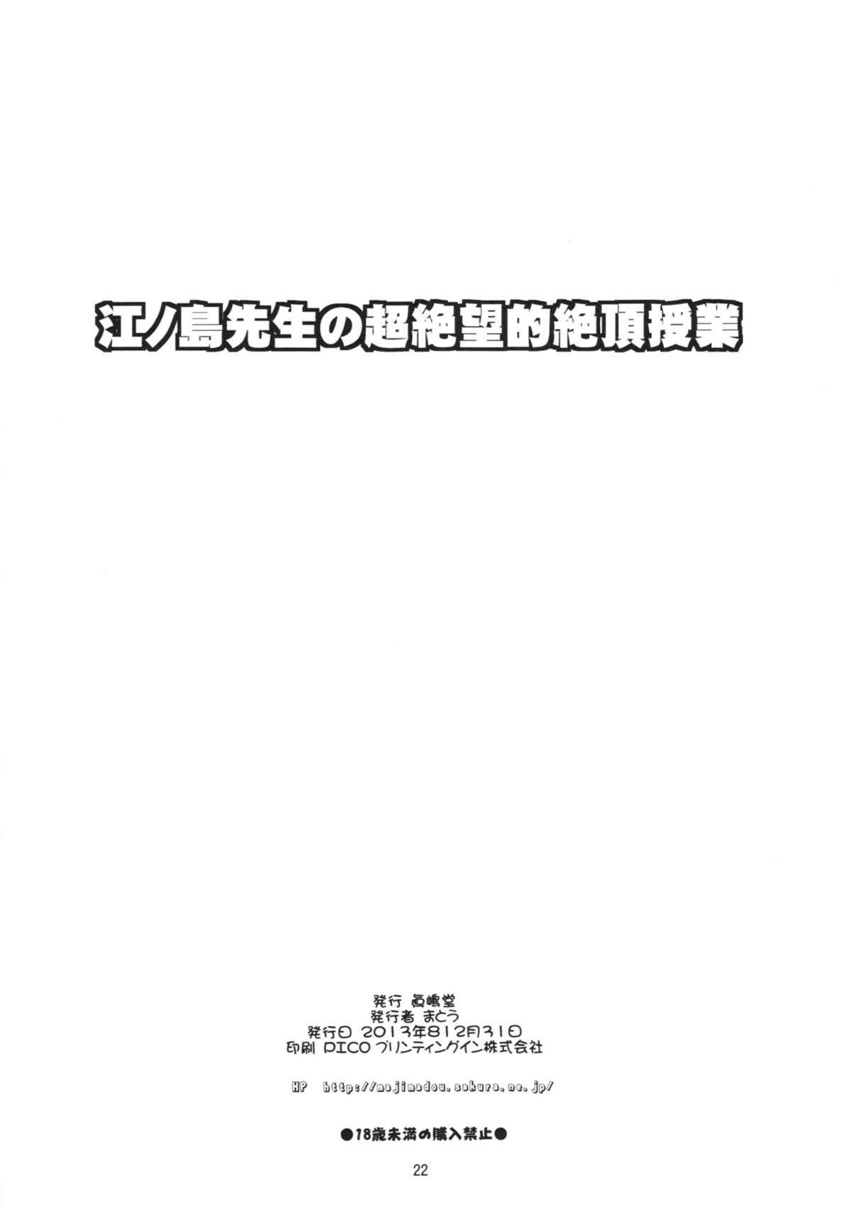 (C85) [Majimadou (Matou)] Enoshima-sensei no Chou Zetsubou-teki Zecchou Jugyou + Futaket Paper (Danganronpa) 21