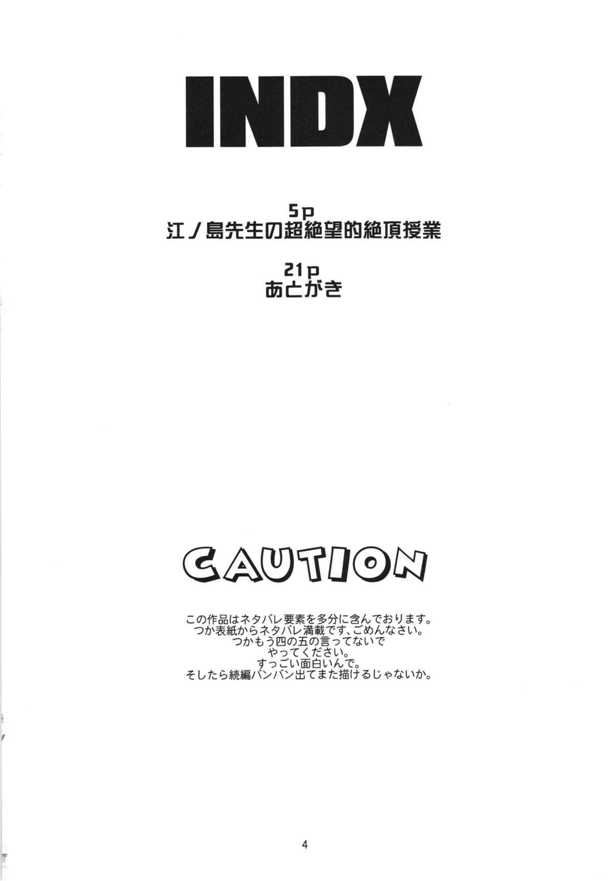 (C85) [Majimadou (Matou)] Enoshima-sensei no Chou Zetsubou-teki Zecchou Jugyou + Futaket Paper (Danganronpa) 3