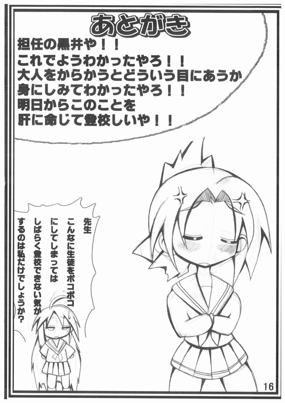 Chichi Star 16