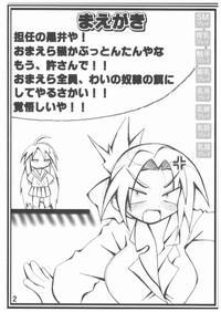 Chichi Star 2