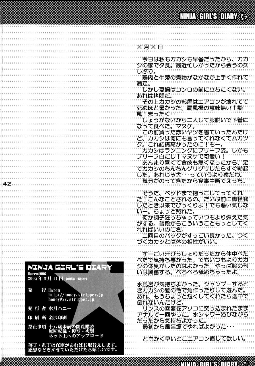 Ninja Girl's Diary 20