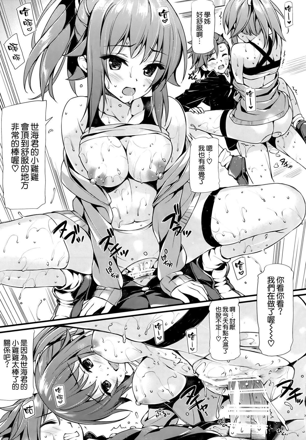Watashi ni Makasete? Sekai-kun 16