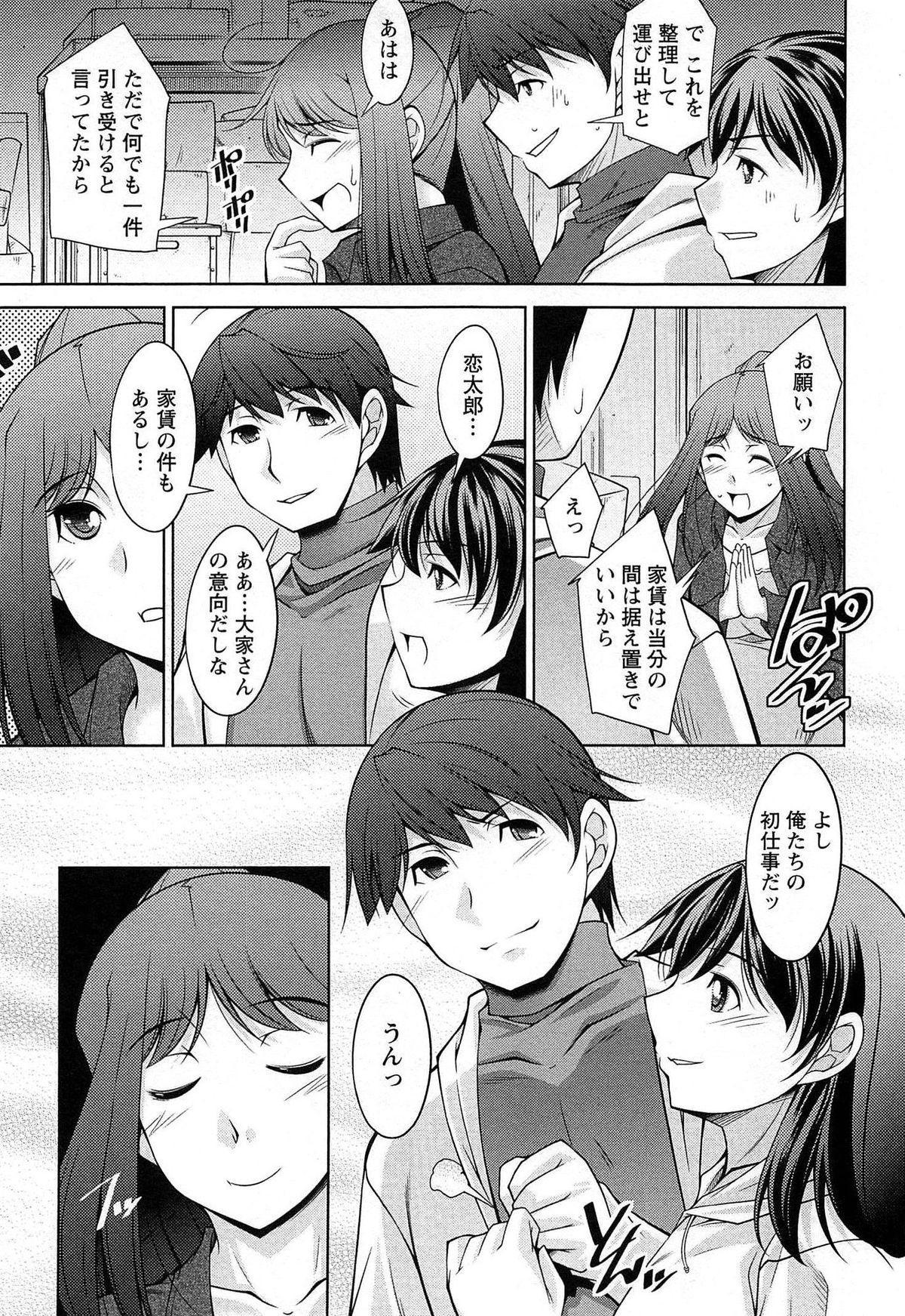 [zen9] Tsuki-wo Ai-Shite - Tsuki-ni Koi-shite 2 9