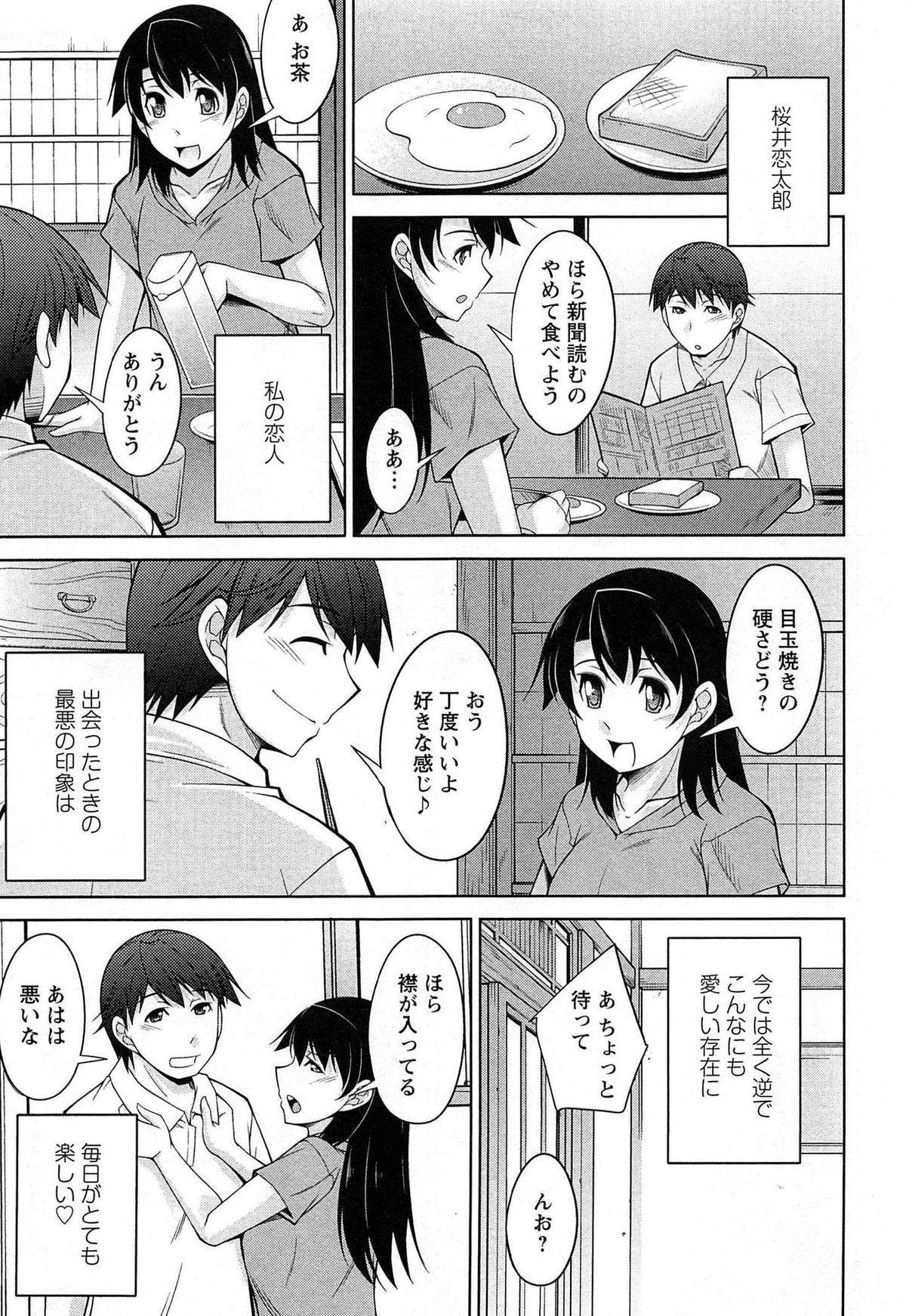 [zen9] Tsuki-wo Ai-Shite - Tsuki-ni Koi-shite 2 103