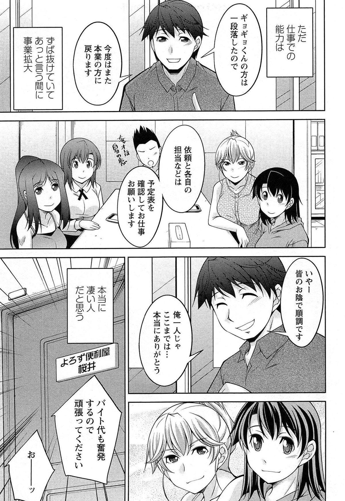 [zen9] Tsuki-wo Ai-Shite - Tsuki-ni Koi-shite 2 105