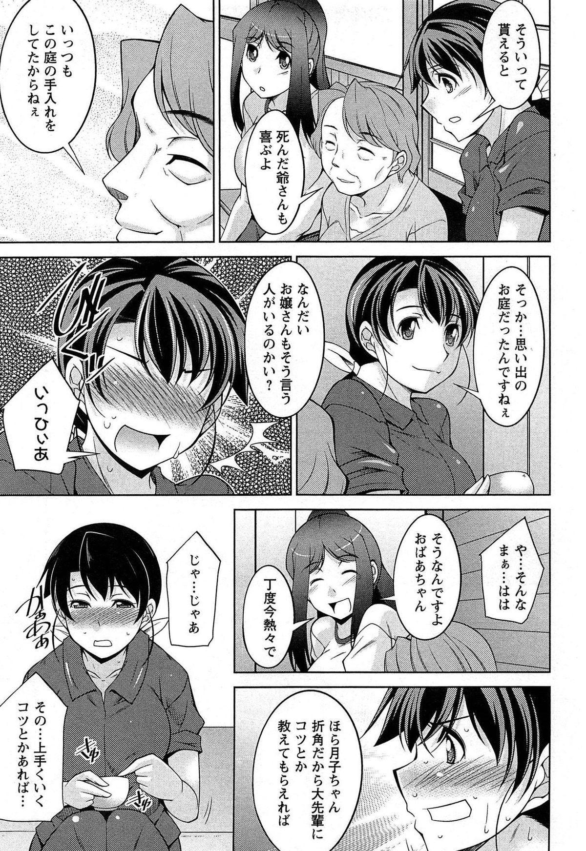 [zen9] Tsuki-wo Ai-Shite - Tsuki-ni Koi-shite 2 107